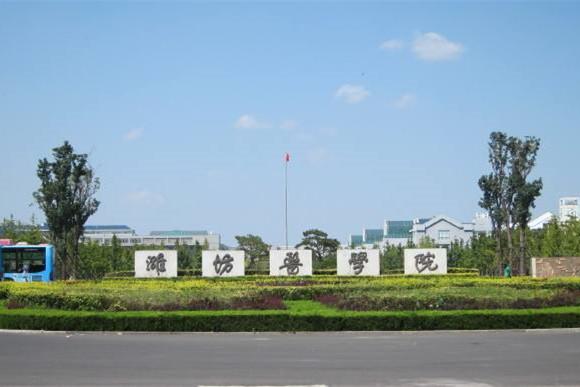 潍坊医学院:加速创建高水平医科大学