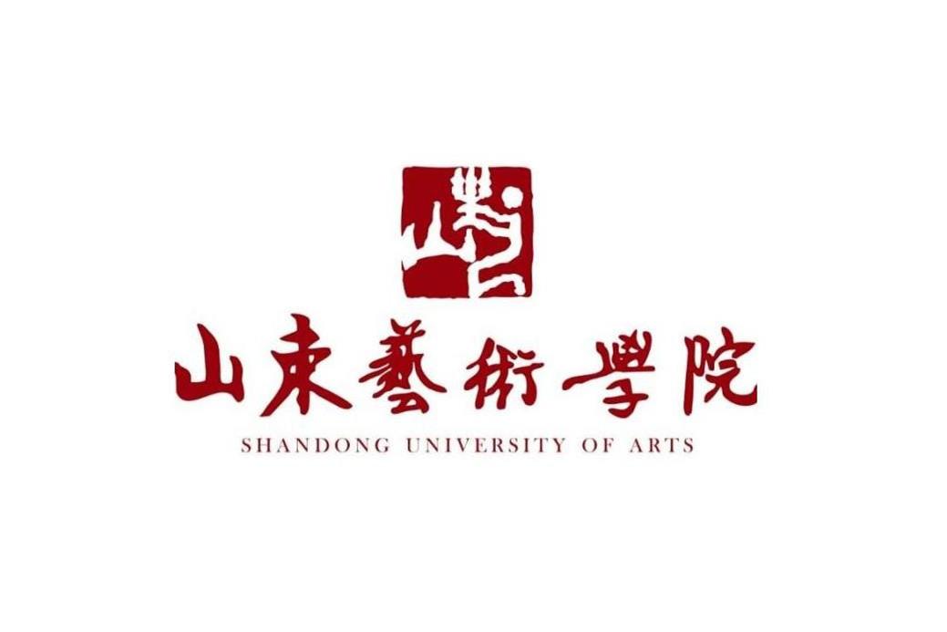 山东艺术学院11个专业获批国家级和省级一流本科专业建设点