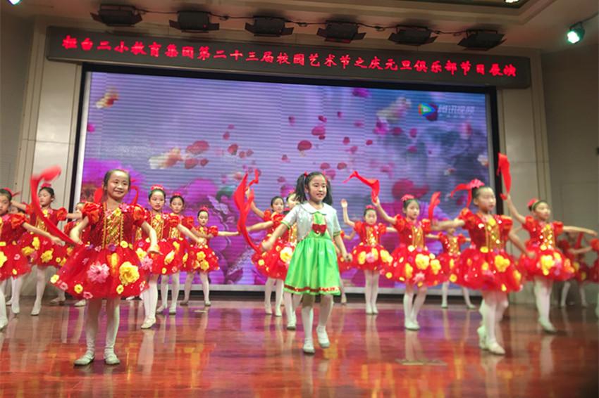 淄博市桓台二小教育集团举行庆元旦俱乐部节目展演活动