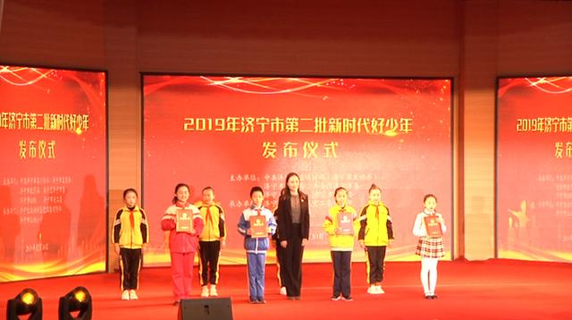 济宁市2019年度第二批新时代好少年揭晓