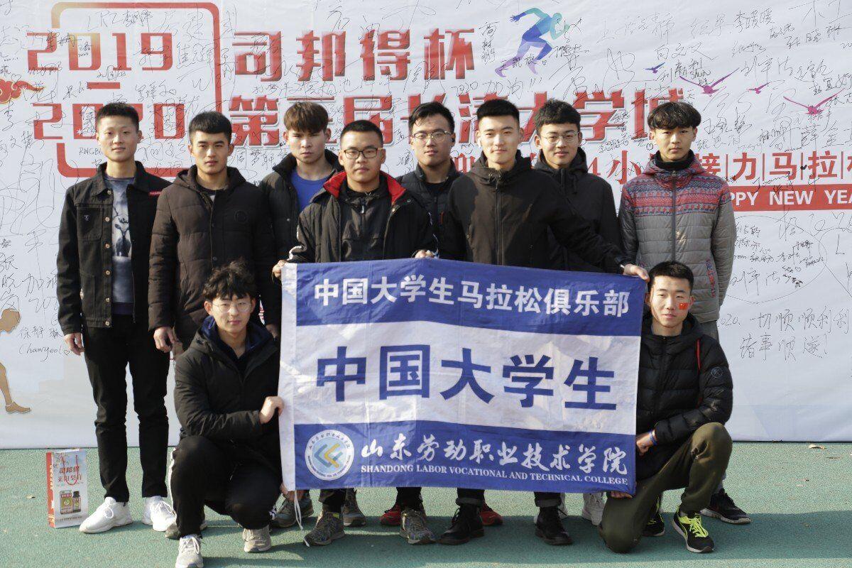 齐鲁工业大学(山东省科学院)举办迎新年24小时接力马拉松