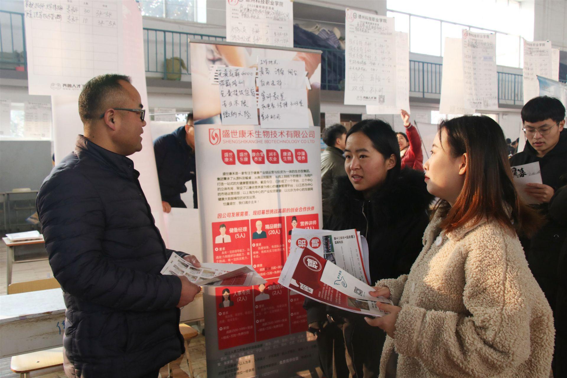 """德科青岛校区举行就业招聘""""双选""""会 提供招聘职位1413个"""