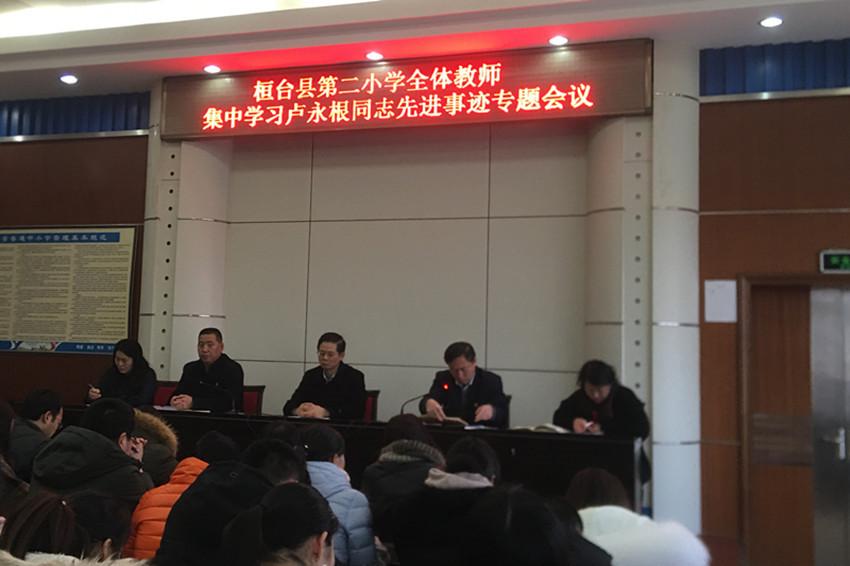 淄博市桓台县第二小学开展向卢永根同志学习系列活动