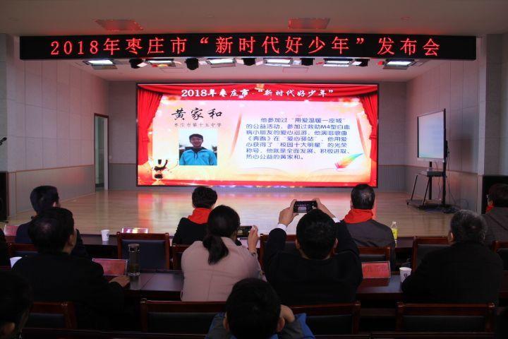 年少逐梦正当时——记山东好少年、枣庄市第十五中学学生黄家和