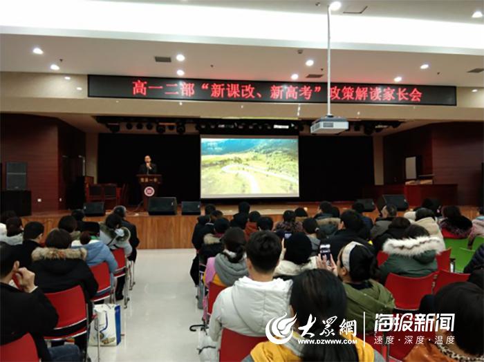 """菏泽一中召开""""新课改 新高考""""政策解读家长会"""
