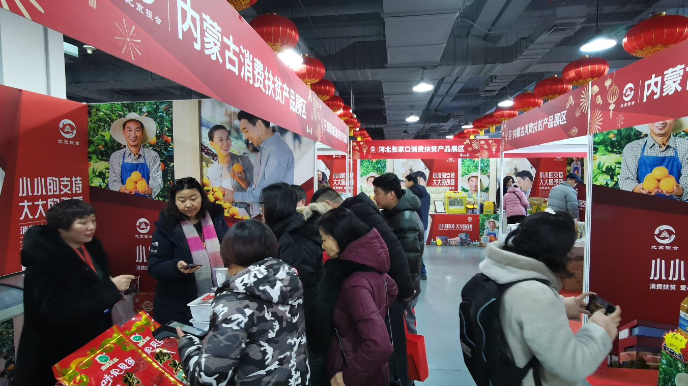 2020年迎新春北京消费扶贫年货大集启动