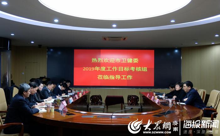 济南市疾控中心迎接市卫健委2019年度工作目标考核组检查指导