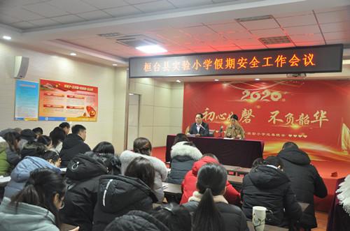 淄博市桓台县实验小学召开假前安全工作会议