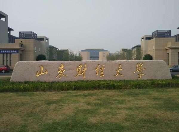 山东财经大学13个专业获批国家级一流本科专业建设点