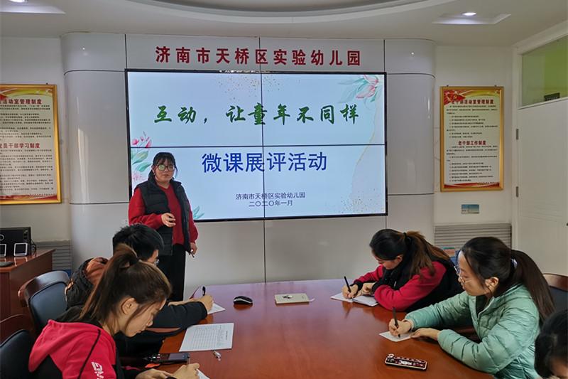 互动,让童年不同样——记济南市天桥区实验幼儿园微课程展评活动