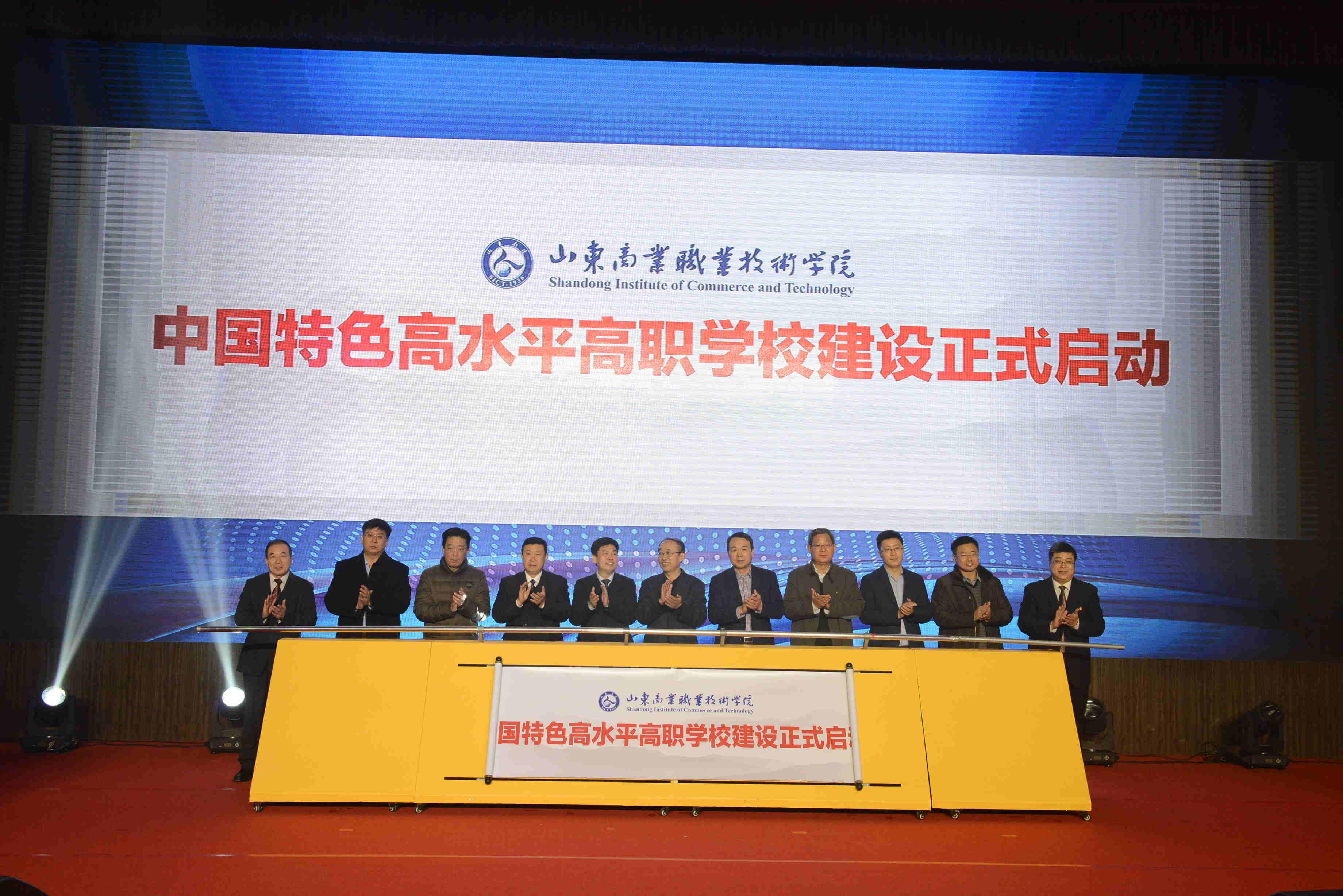 山东商职学院中国特色高水平高职学校建设正式启动