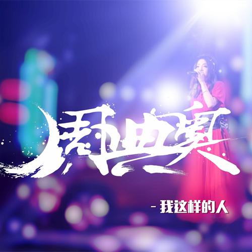 周典奥最新单曲《我这样的人》发行,全能音乐人崭露头角