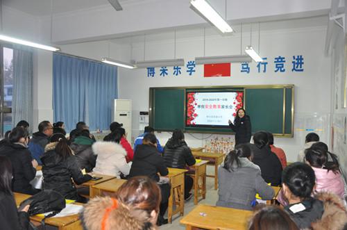 淄博市桓台县实验小学召开寒假前安全专题家长会