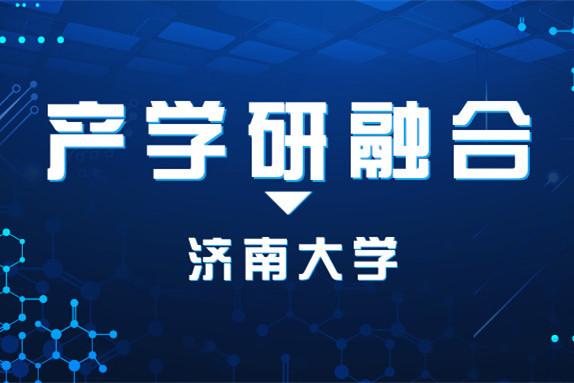 """山东高教再出发(十九)济南大学:做好产学研融合""""大文章"""""""