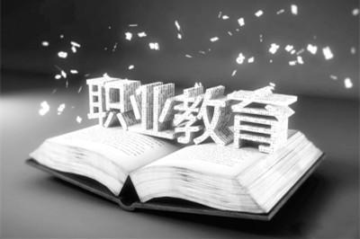 山东将专设职业技术师范大学,补齐职教教师培养短板