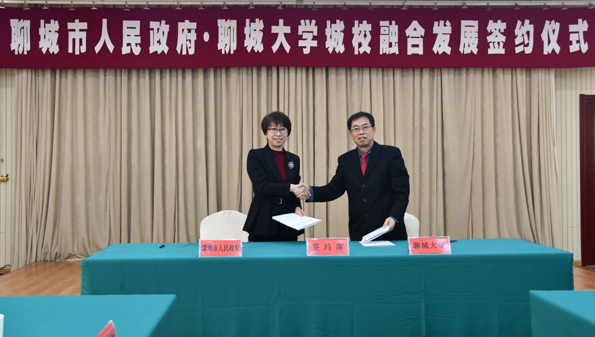 """聊城市人民政府与聊城大学签约城校融合发展 共建""""十大工程"""""""