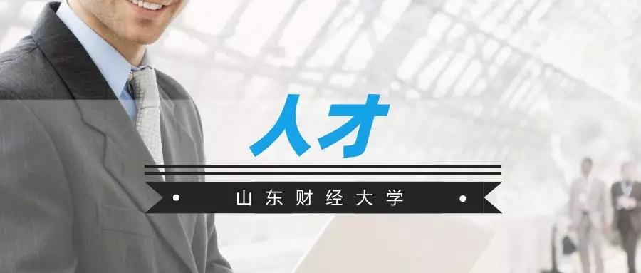 """山东高教再出发(二十四)山东财大:强校兴校念好""""人才经"""""""