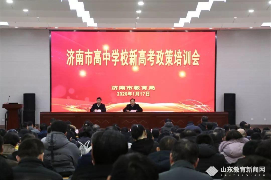 济南市高中学校新高考政策宣讲培训会成功举办