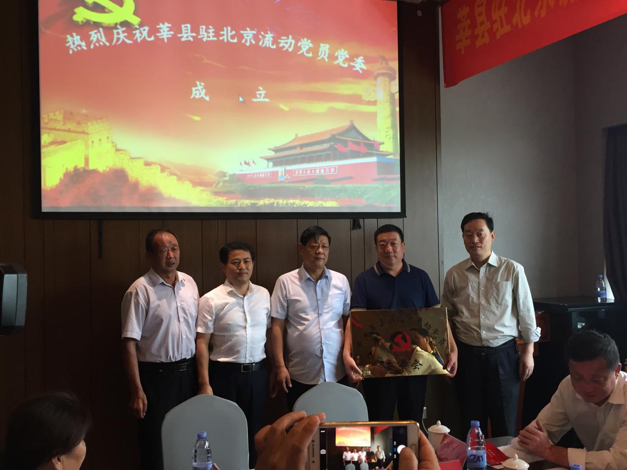图说:2017年9月16日,莘县驻北京流动党员党委在北京揭牌成立。