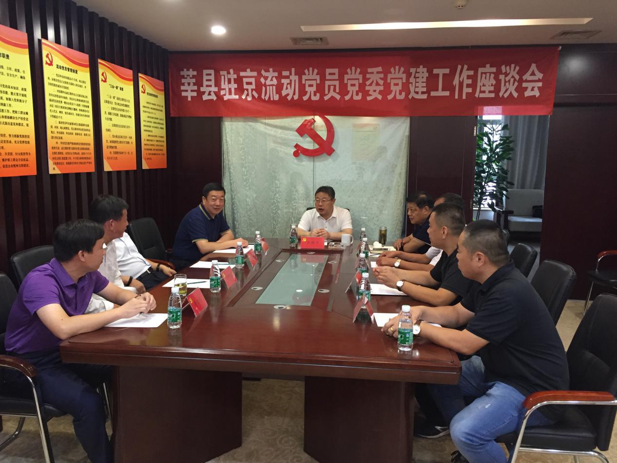 图说:2017年9月23日,莘县县委书记张国洲来京指导驻京流动党委党建工作、看望驻京流动党员。