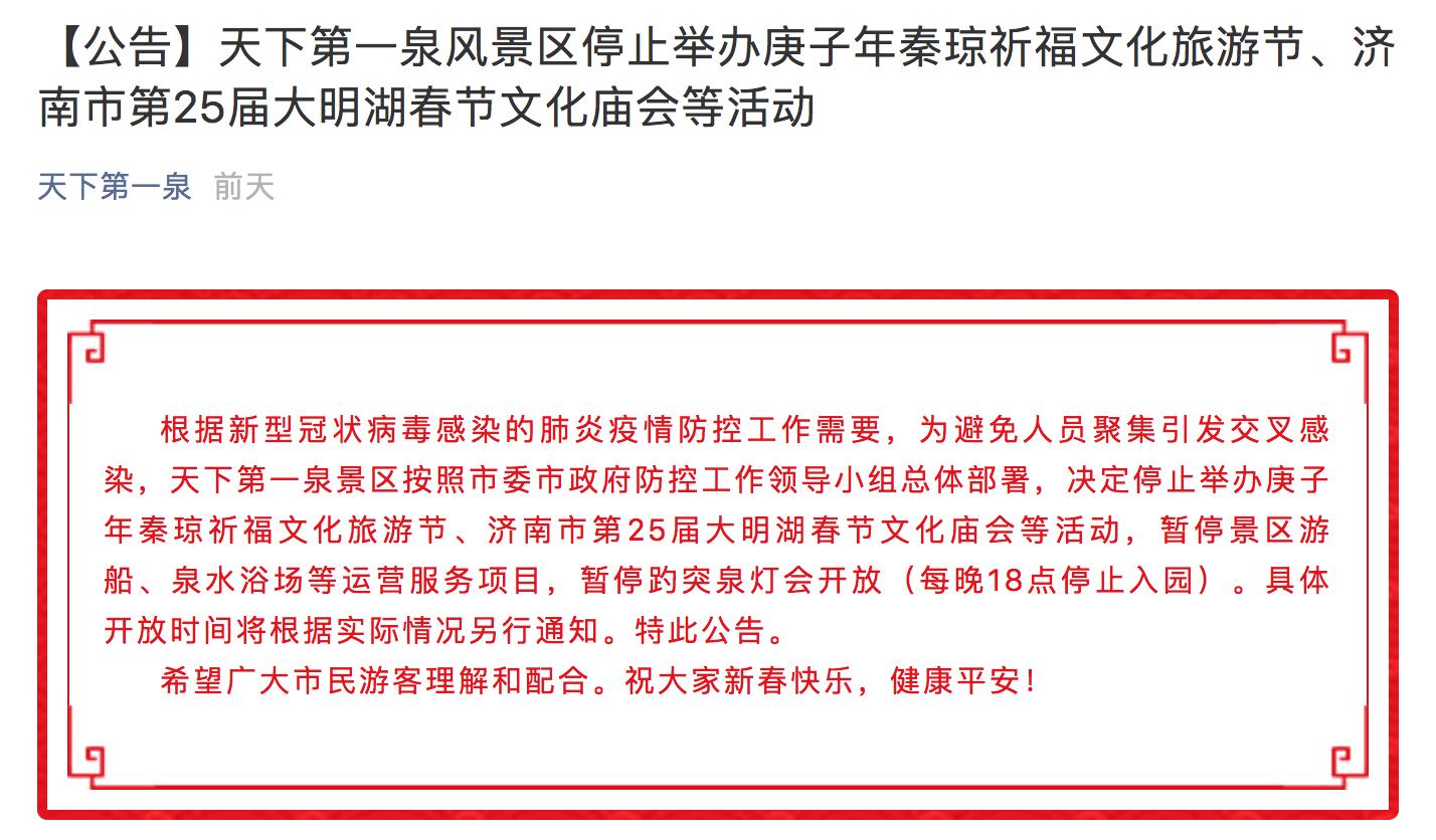 防控疫情山东天下第一泉、台儿庄古城、沂蒙山等多景区闭园或暂停春节期间部分节庆活动