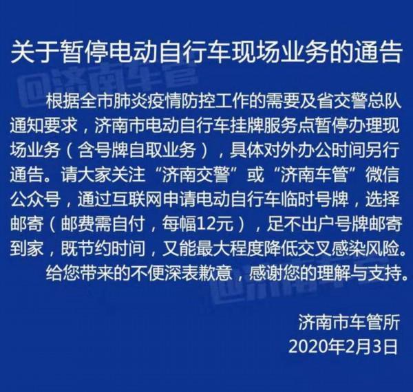 济南交警支队车辆管理所 为防控疫情暂停电动自行车现场业务
