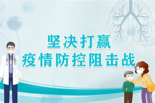 济南市manbetx网页版手机登录局发布应对疫情学生心理防护指导手册