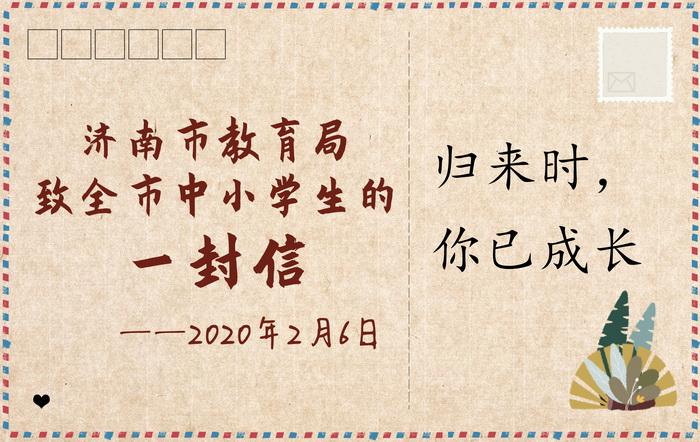 济南市教育局致全市中小学生的一封信——归来时,你已成长