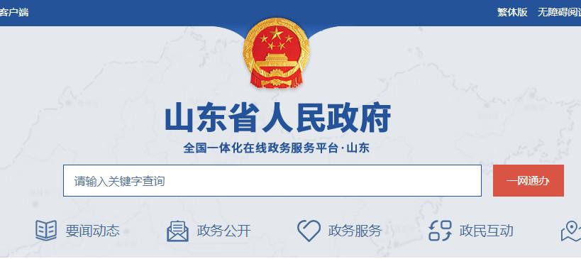 山东省manbetx网页版手机登录厅提醒:manbetx网页版手机登录政务服务全部可网上办理