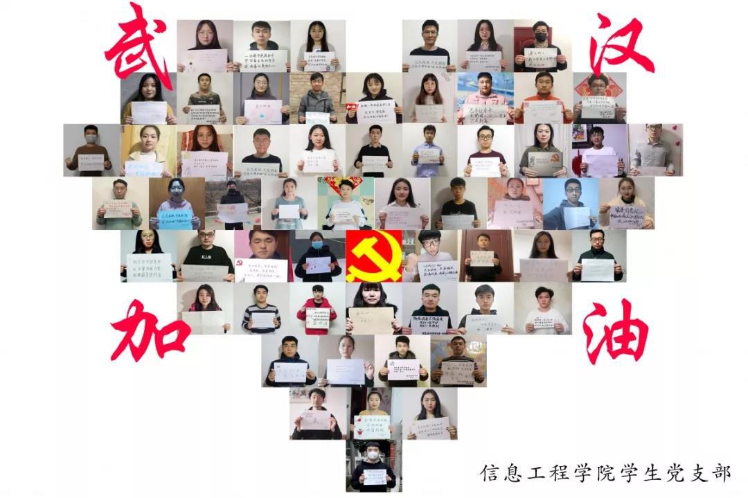 山东青年政治学院在防疫斗争中检验思政教育实效