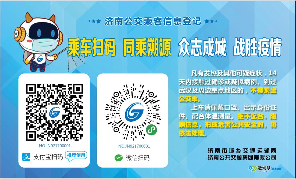 """19日起济南市民需扫描""""济南公交乘客信息登记""""二维码乘车,附登记流程"""