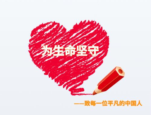 为生命坚守  为爱发声——济南市天桥区中心三幼及花语馨苑分园致敬一线工作者