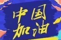 """以艺战""""疫""""!泰师附校师生倾情演唱原创歌曲《武汉,会好的》"""