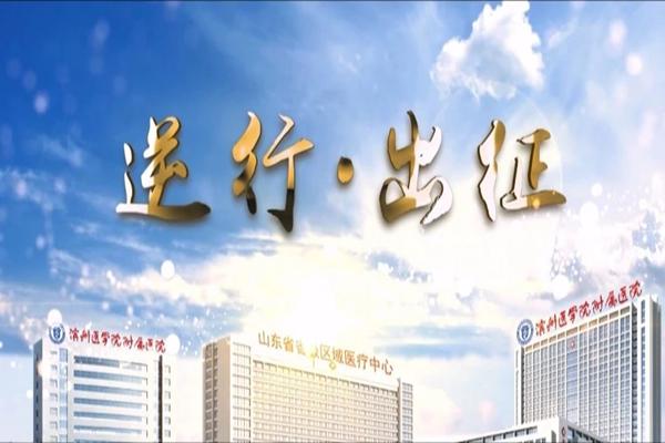 """滨医附院战""""疫""""纪实片《逆行•出征》震撼发布!"""