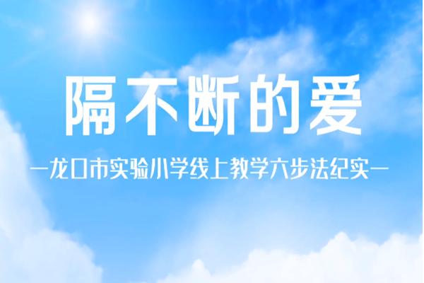 """隔不断的爱 ——龙口市实验小学线上教学""""六步法""""纪实"""