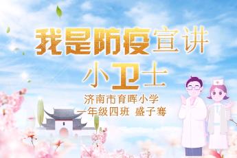 小葵花防疫宝典 济南市育晖小学发布《日常防控指南》