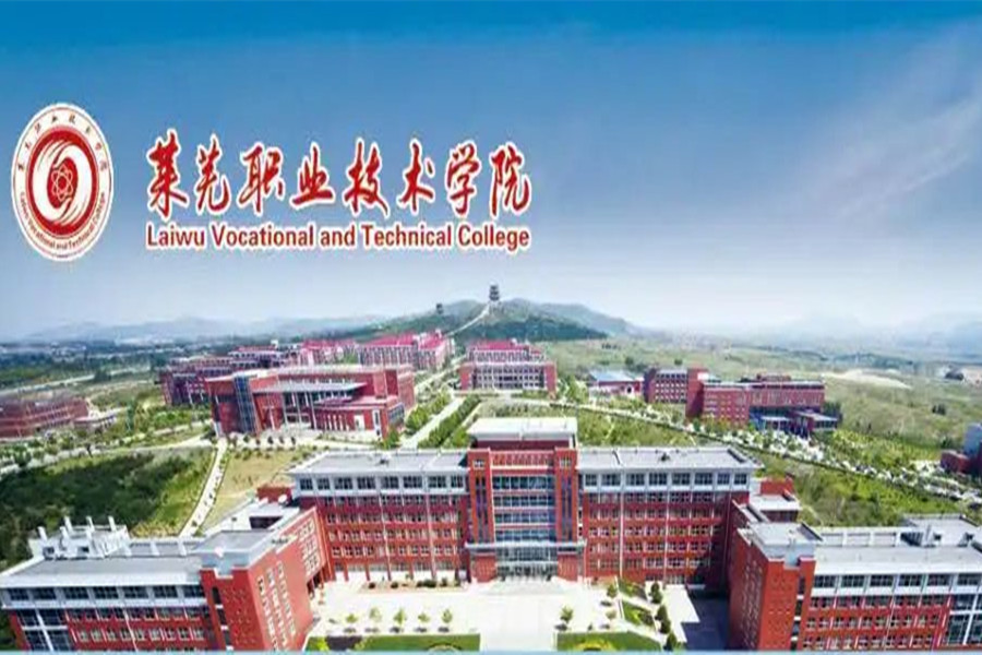 莱芜职业技术学院2020年单独招生、综合评价招生说明