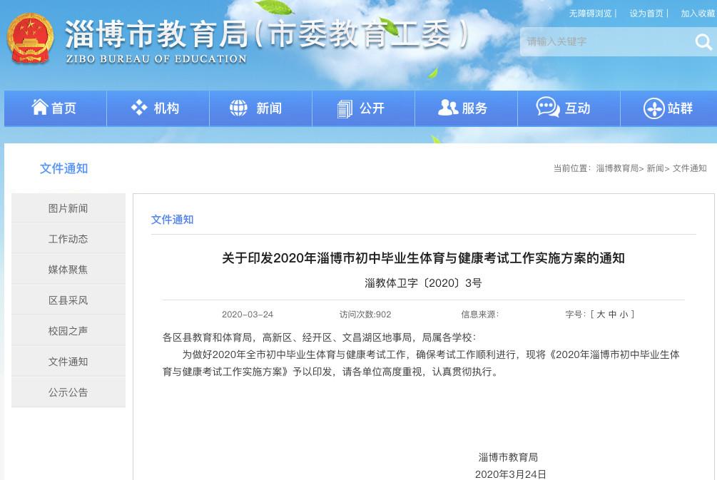 关于开学、中考,淄博市最新通知来了!