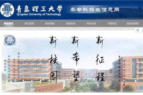 青岛理工大学招生办全天候在线为您答疑