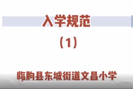 临朐县东城街道文昌小学疫情防控系列宣传片——入学规范