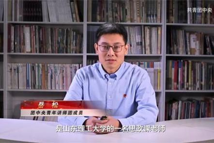 中国方法可以复制吗?山东理工大学岳松老师作为第一讲上了团中央