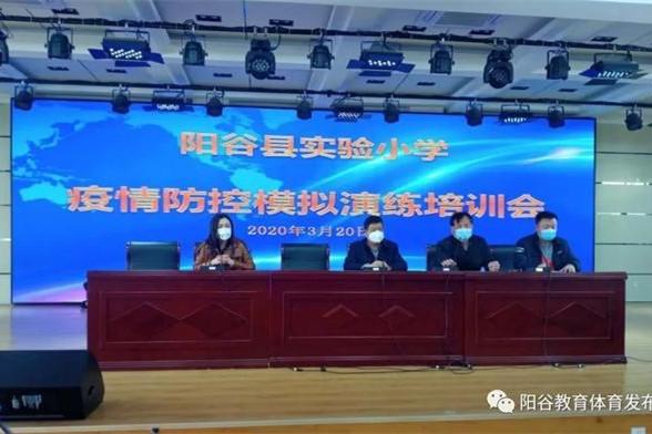 阳谷县实验小学举行春季开学模拟及疫情防控应急演练