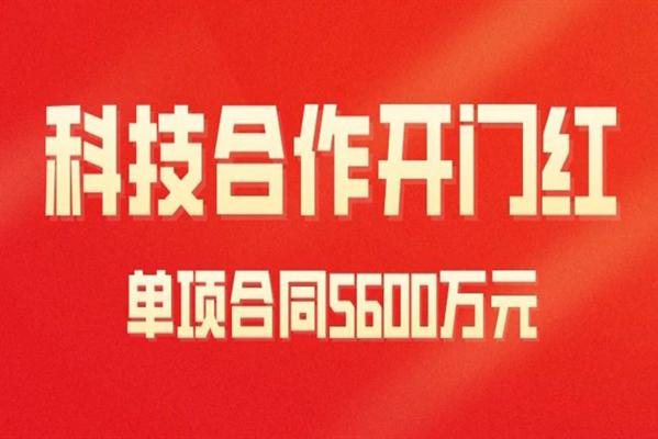 山东大学科技合作迎开门红,单项合同5600万元