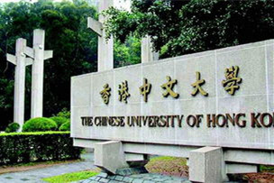 香港中文大学4月7日召开线上招生说明会