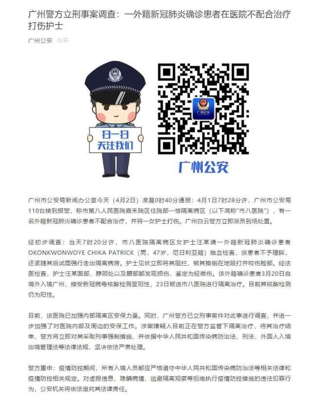 廣州一外(wai)籍新冠(guan)肺(fei)炎患者(zhe)打(da)傷護士,警方(fang)︰立刑事案件偵(zhen)查