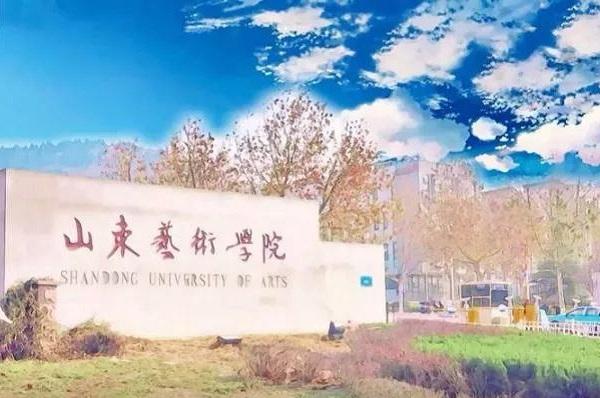 山东艺术学院2020年本科招生调整:13个专业取消校考,多个专业线上考试