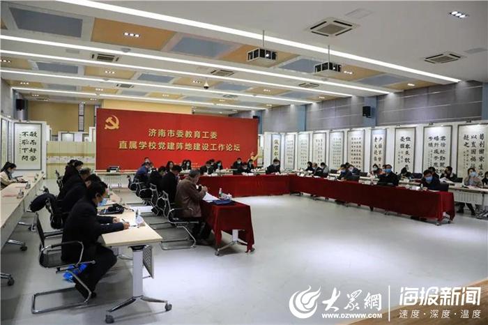 济南市委教育工委党建阵地建设工作论坛在济南工程职院举行