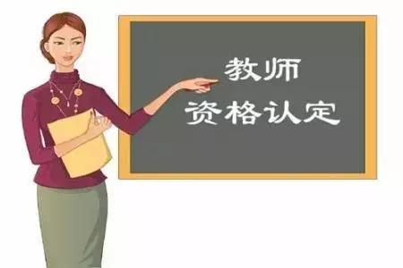 中国教师资格网发布教师资格证认定通知公告