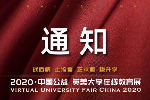 @准留学生 100多所海外高校在线为你解读招生信息