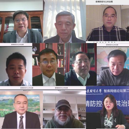 """山东财大举办""""疫情防控与公共治理""""智库网络论坛"""